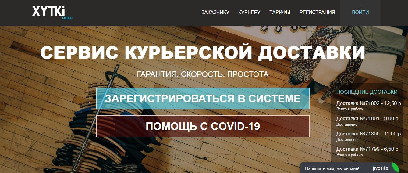 В Беларуси ниша агрегаторов служб доставки пока свободна 1