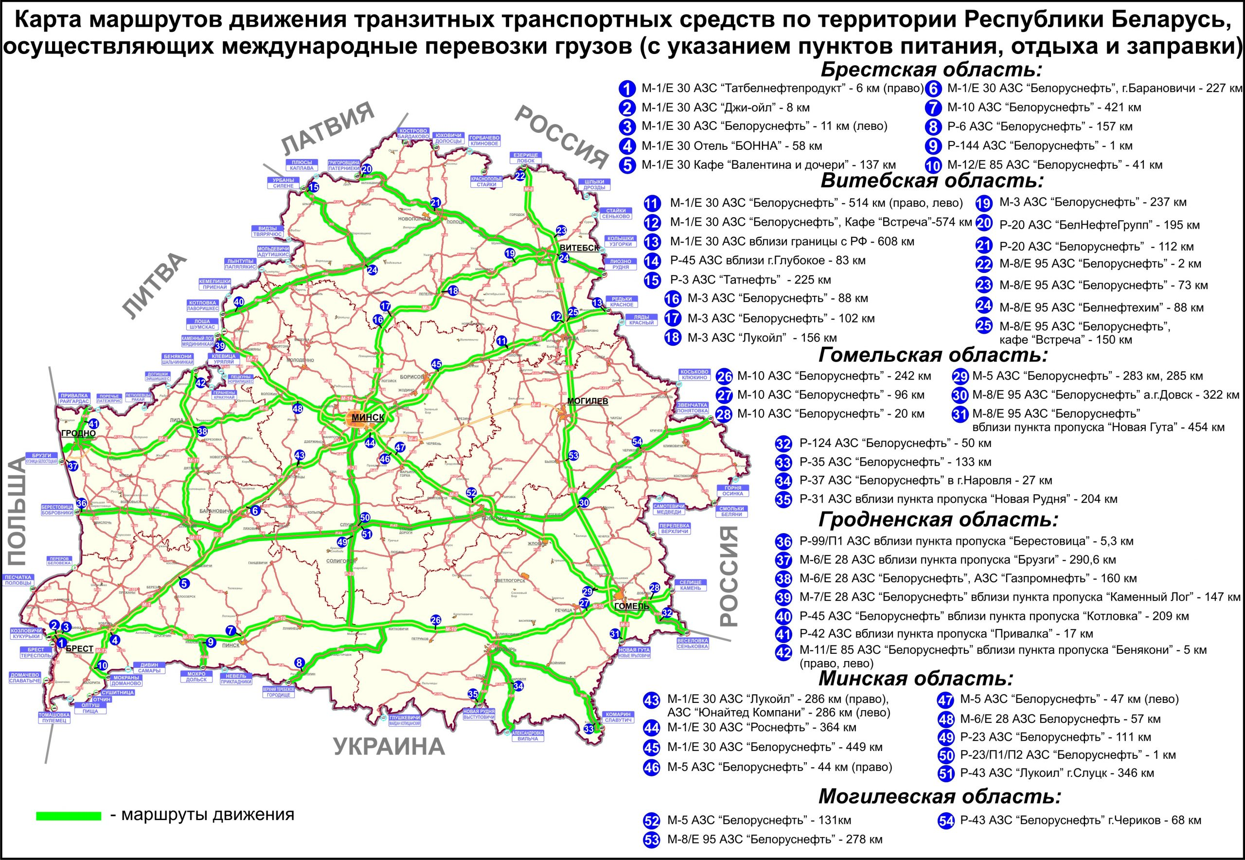 Обновлена карта маршрутов движения транзитом по территории Беларуси (covid-19) 1