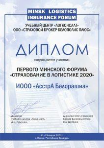 ASSTRA о Первом Минском форуме по страхованию в логистике 5