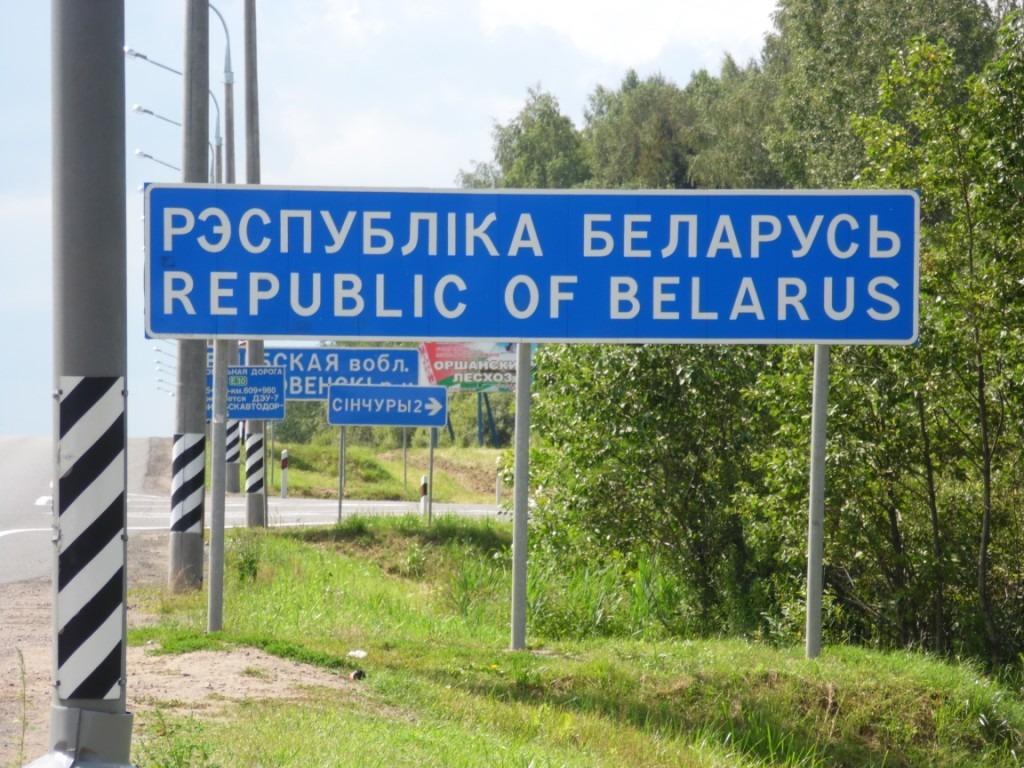 Как гражданам России въехать и выехать из Беларуси после 21 декабря? 1