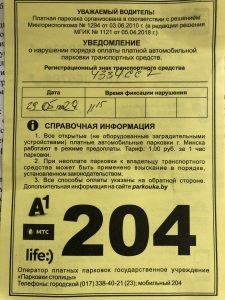 В Минске усилен контроль за оплатой платных парковок 3