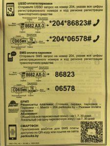 В Минске усилен контроль за оплатой платных парковок 5