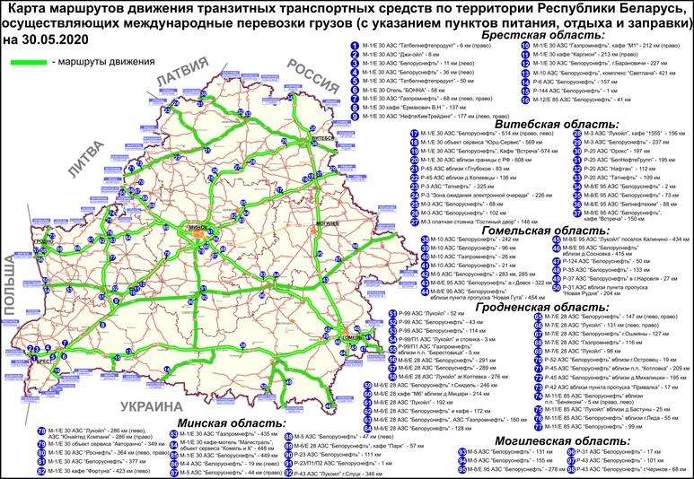 Барановичские дальнобойщики о жестких правилах транзита по Беларуси 1