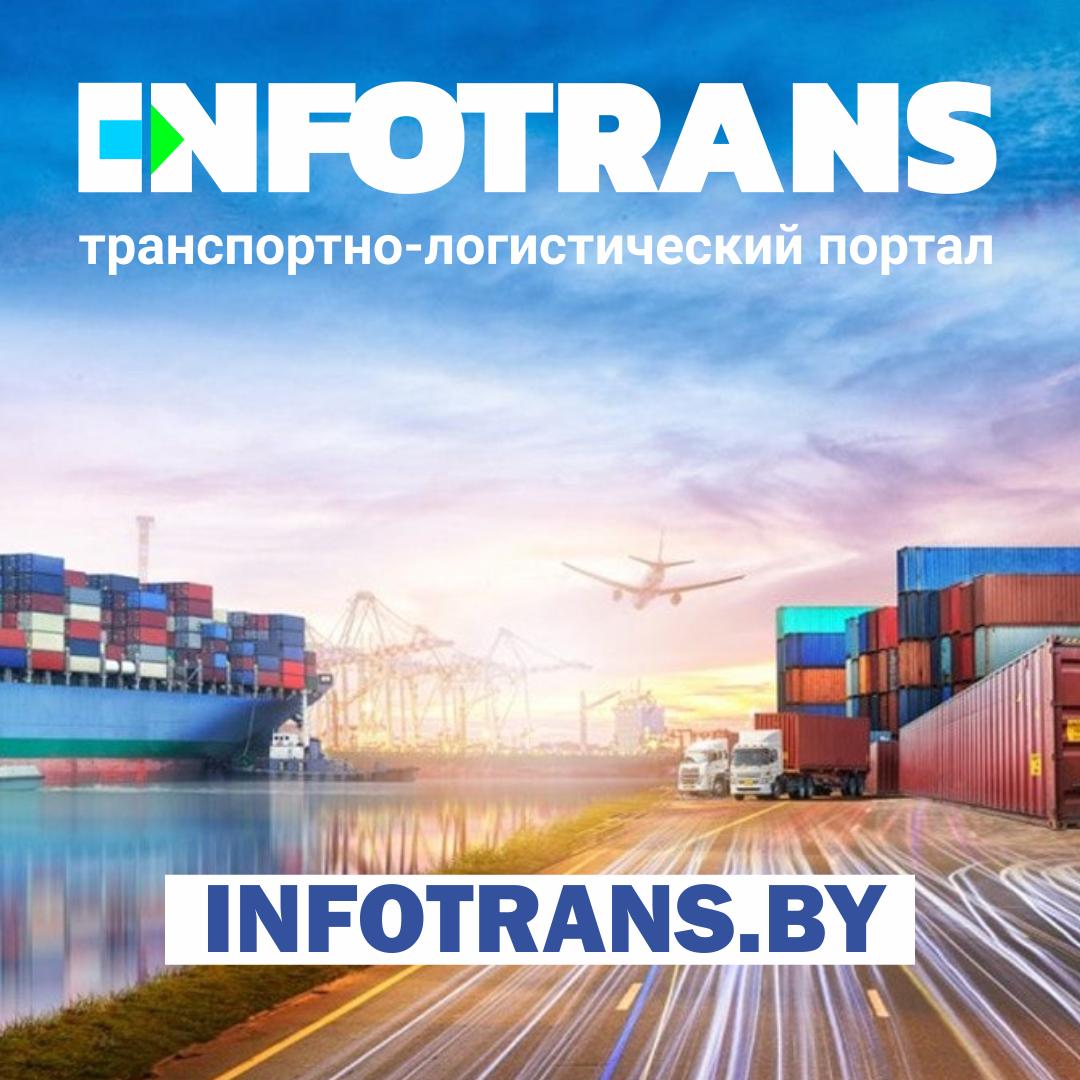 INFOTRANS.BY – 1 год. Интервью с соучредителем портала Дмитрием Курочкиным 1