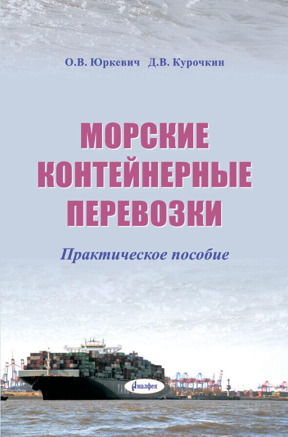 Что почитать по экспедированию? Практическое пособие «Морские контейнерные перевозки» 1
