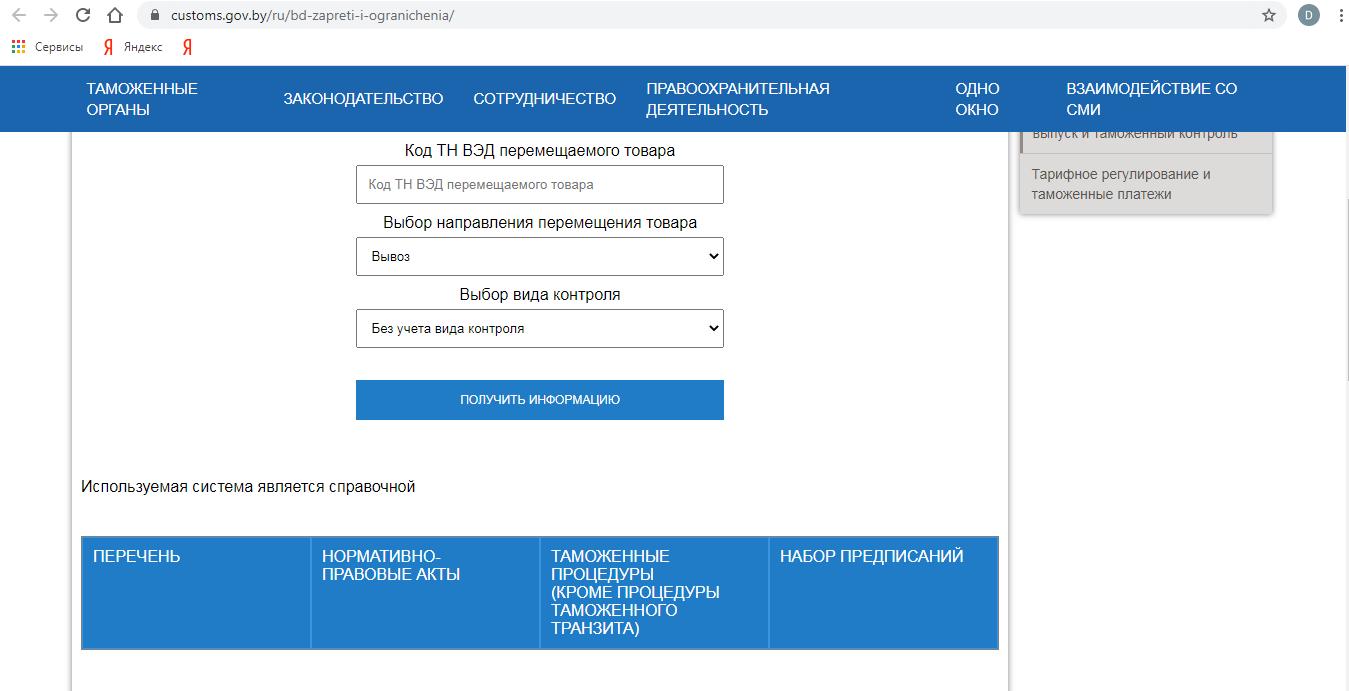 Белорусская таможня разработала электронную базу данных «Запреты и ограничения» 1
