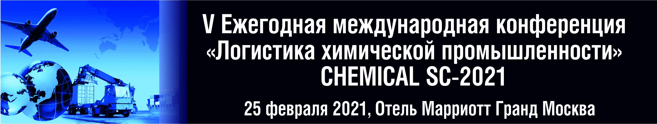 25 февраля 2021 г. в Москве состоится V Ежегодная международная конференция «Логистика химической промышленности» 1