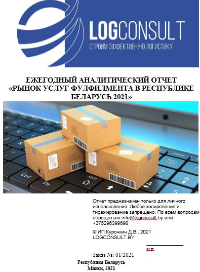 КомпанияLOGCONSULT обновила отраслевой аналитический отчет по рынку услуг фулфилмента в Беларуси 1
