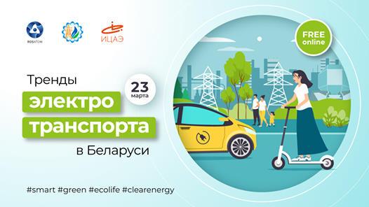 23 марта пройдет вебинар «Тренды развития электротранспорта в Беларуси» 1