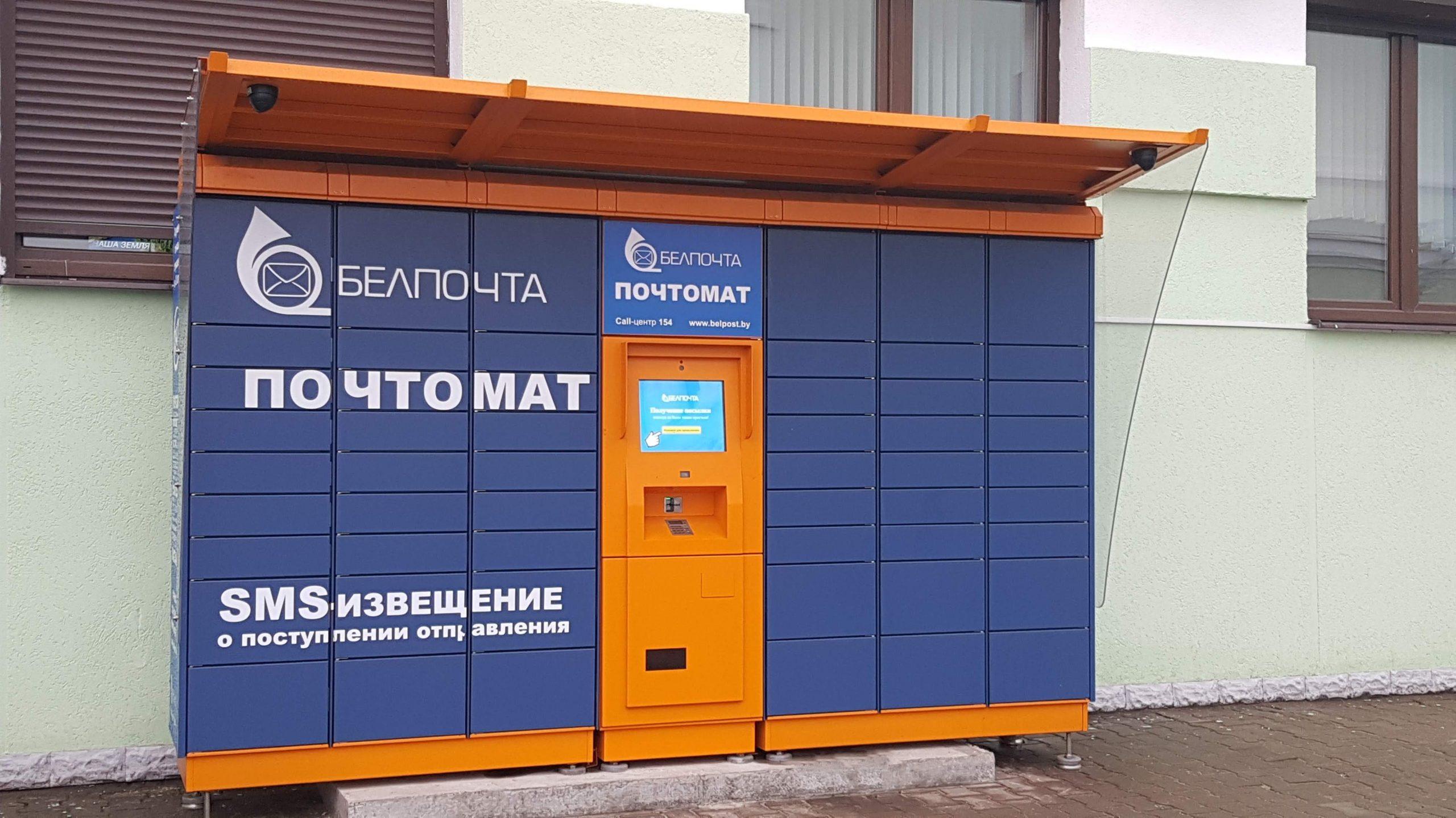Почему выдача посылок через постаматы не столь популярна в Беларуси? 1