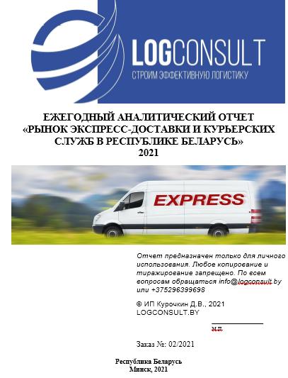 Обновленный отраслевой отчет «Рынок экспресс-доставки и курьерских служб в Беларуси» 2021 1