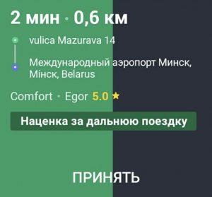 На заказы Bolt в Минске приезжают брендированные авто Яндекс.Такси 5