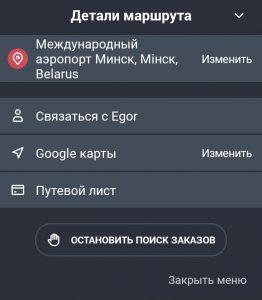 На заказы Bolt в Минске приезжают брендированные авто Яндекс.Такси 7