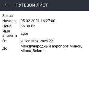 На заказы Bolt в Минске приезжают брендированные авто Яндекс.Такси 9