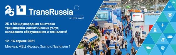 Выставка TransRussia 2021 (12-14.04.2021). Промокод для бесплатной регистрации 1
