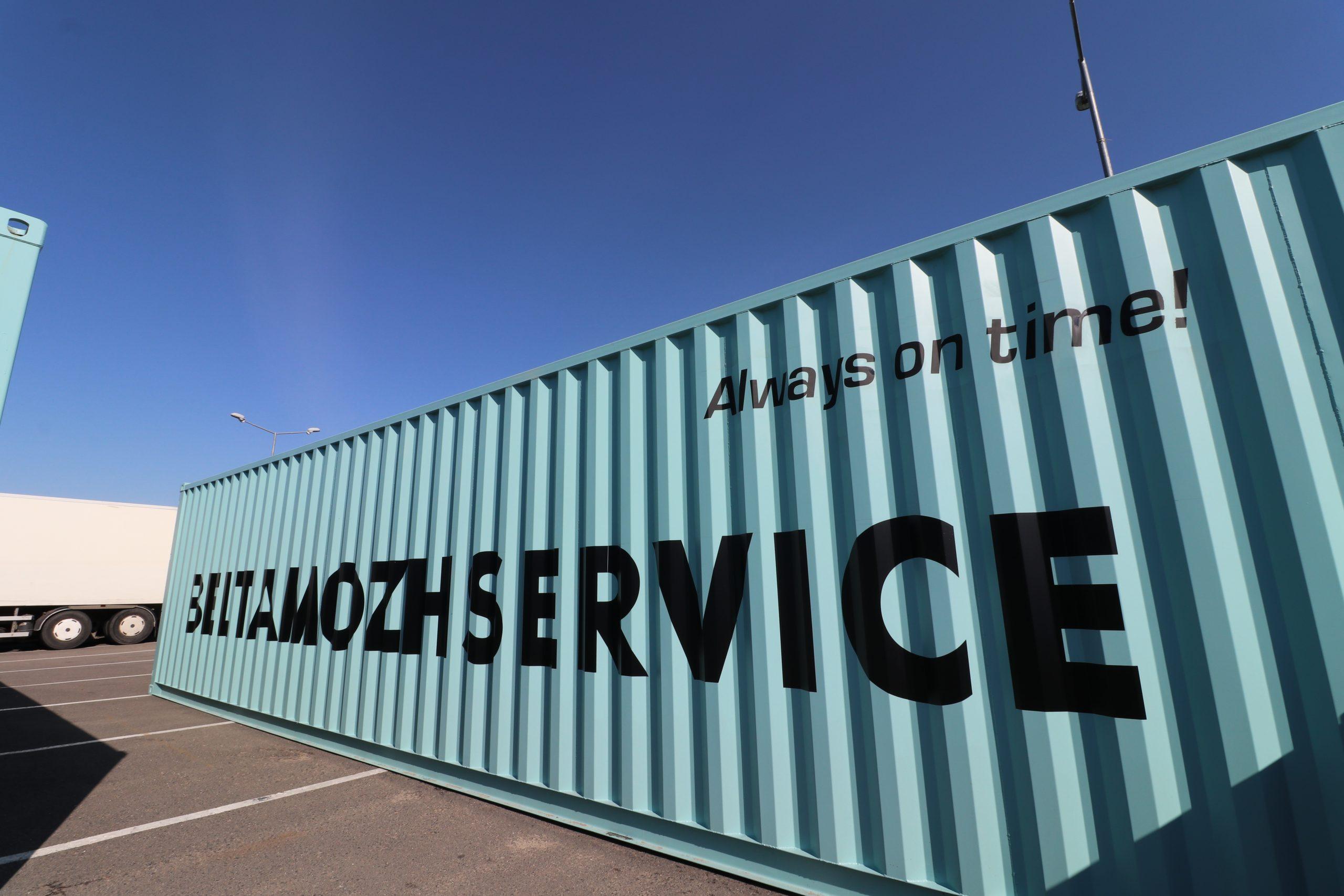 Логистический оператор BELTAMOZHSERVICE отметил 22-летие 1