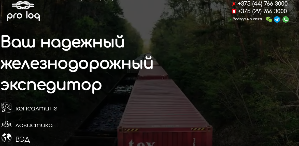 26 августа в Минске пройдет I бизнес-встреча участников рынка транспортно-экспедиционных услуг 9
