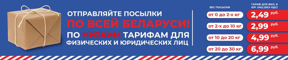 Европочта более чем в 4 раза нарастила количество ПВЗ в Беларуси 1