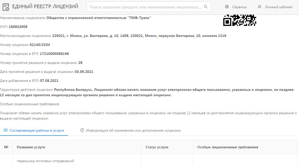 ООО «ТМФ-Транс» (ГлавДоставка в Беларуси) получила лицензию на доставку наложенным платежом 1
